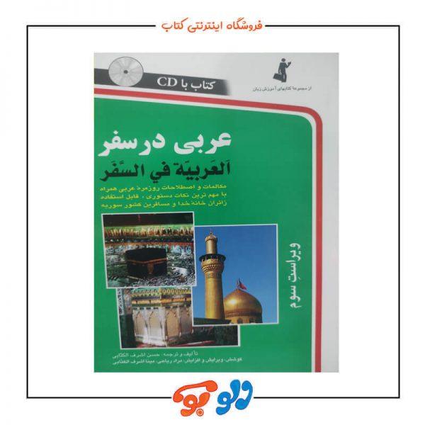 کتاب عربی در سفر اثر حسن اشرف الکتابی